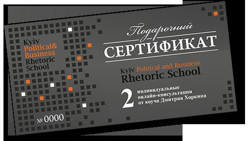 Индивидуальные онлайн-консультации от Дмитрия Хоркина